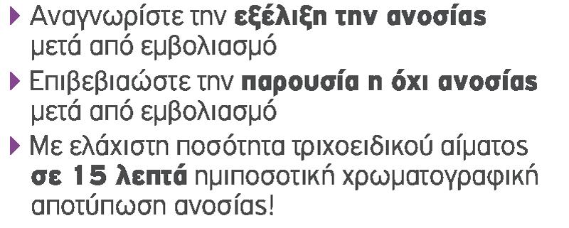 DyonCovid19-S® (neutro)